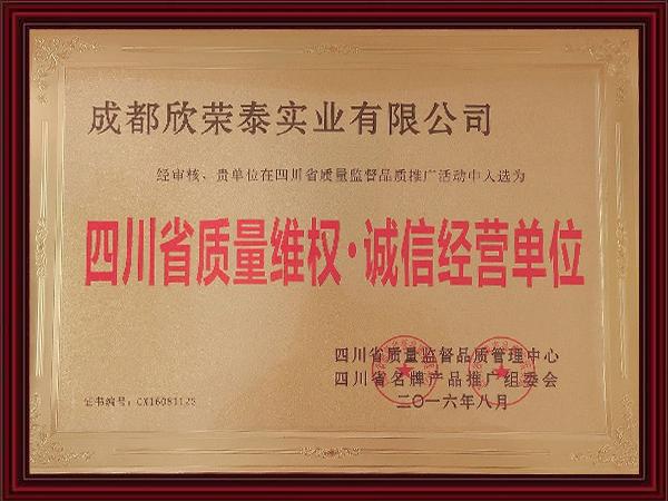 2016年四川省质量维权·诚信经营单位