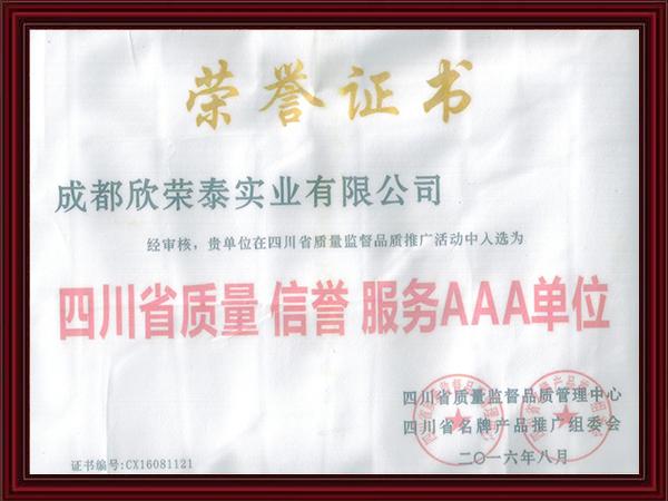 2016年四川省质量信誉服务AAA单位