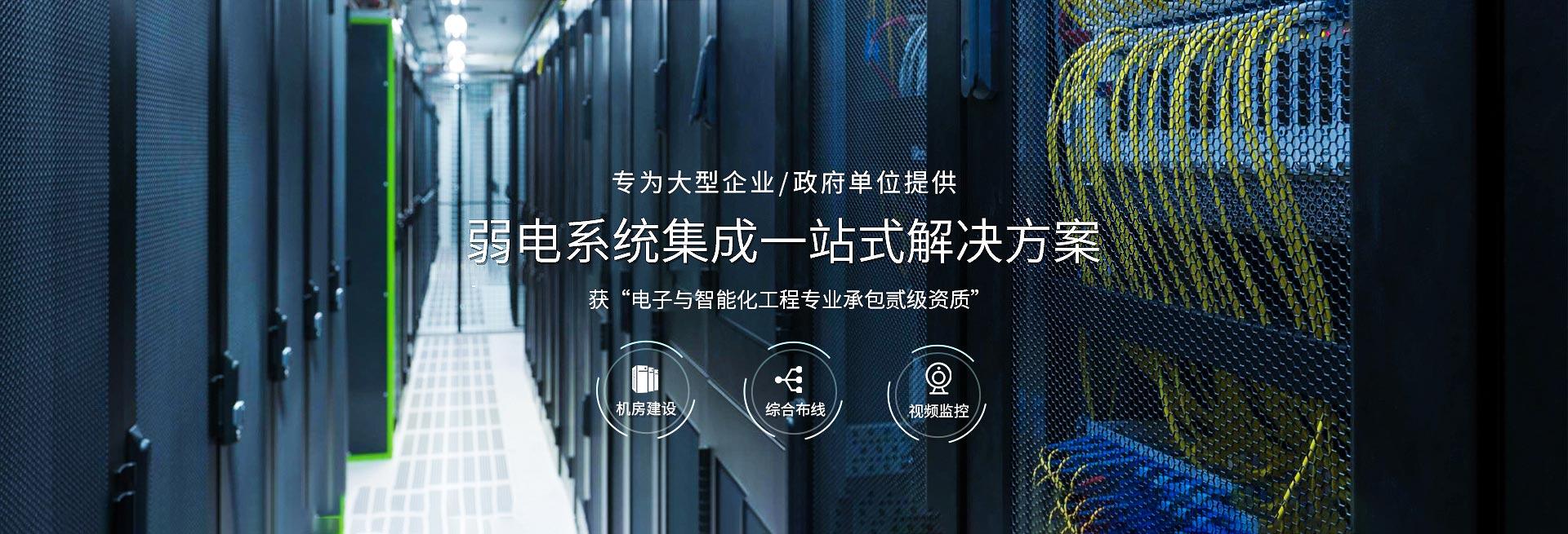 欣荣泰-弱电系统集成一站式解决方案