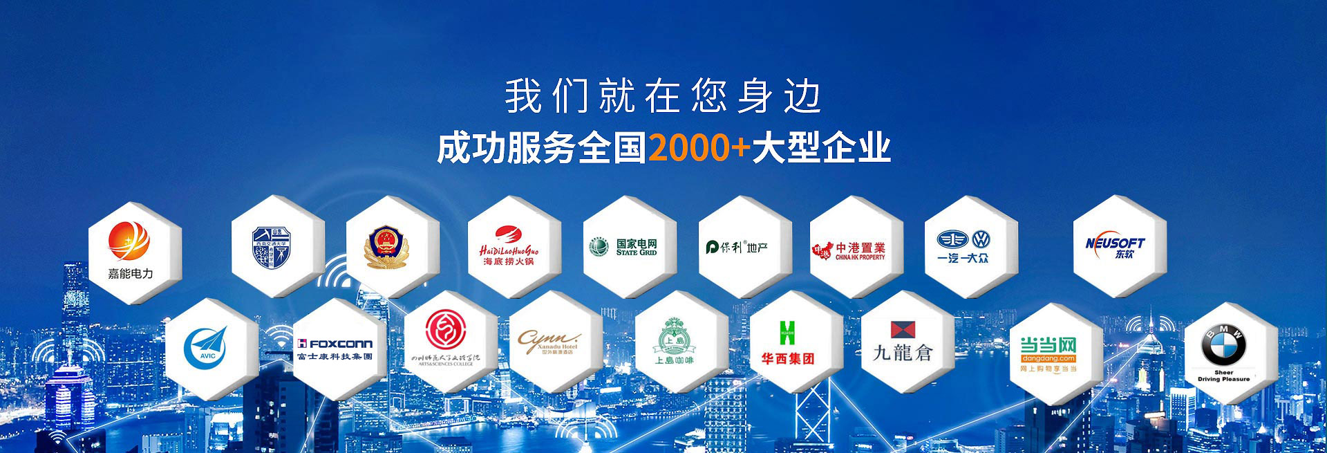 欣荣泰-我们就在您身边,成功服务全国2000+大型企业