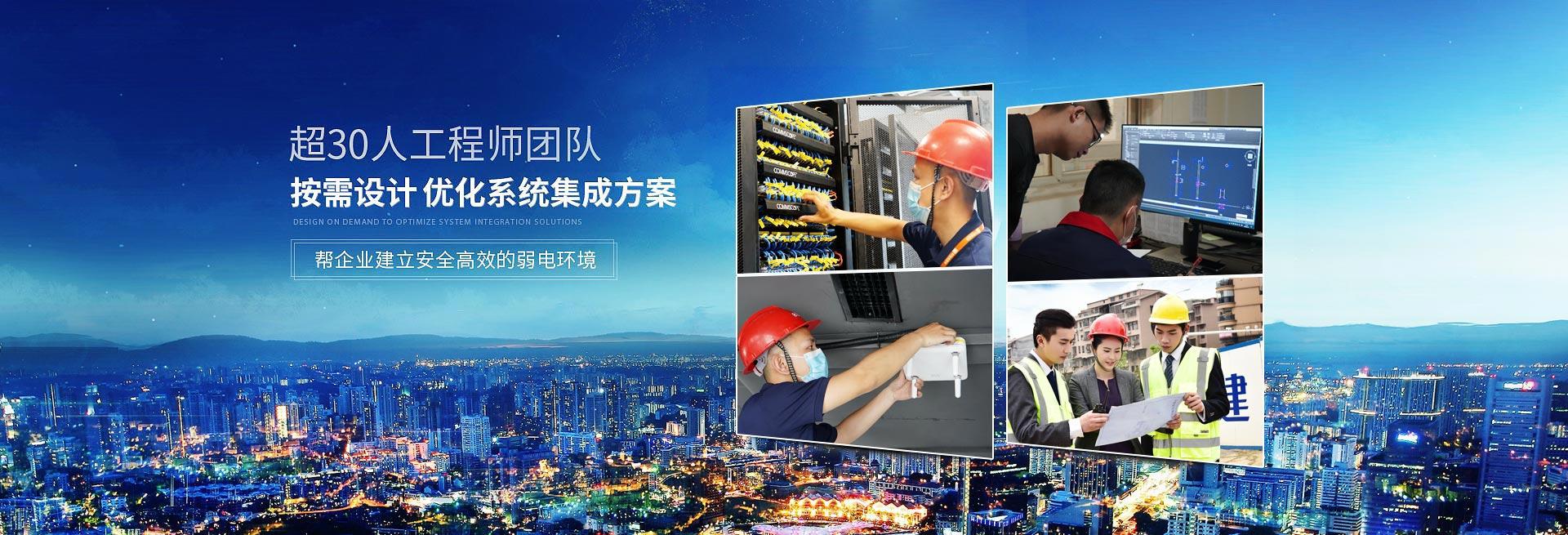 欣荣泰-超30人工程师团队,按需设计,优化系统集成方案